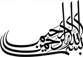 khat bismillah, tulisan bismillah, bismillahirrahmanirrahim