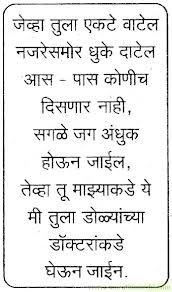 Marathi sms for Koi 5 kavita