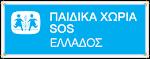 ΣΤΗΡΙΞΕ ΤΑ ΠΑΙΔΙΚΑ ΧΩΡΙΑ SOS ΕΛΛΑΔΟΣ