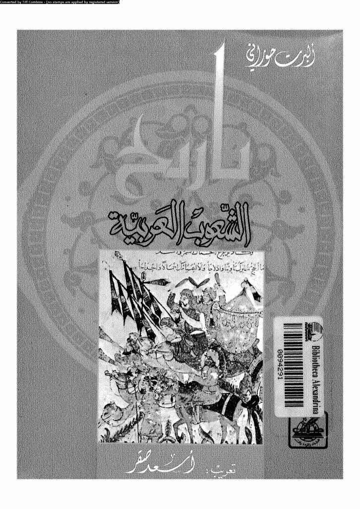 تاريخ الشعوب العربية لـ ألبرت حوراني