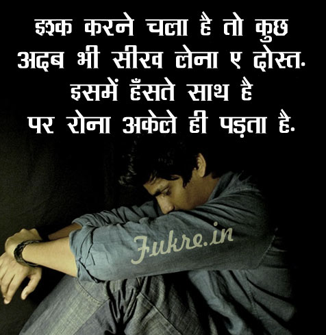 love hindi comments hindi love quotes sad hindi sad hindi quotes sad ...