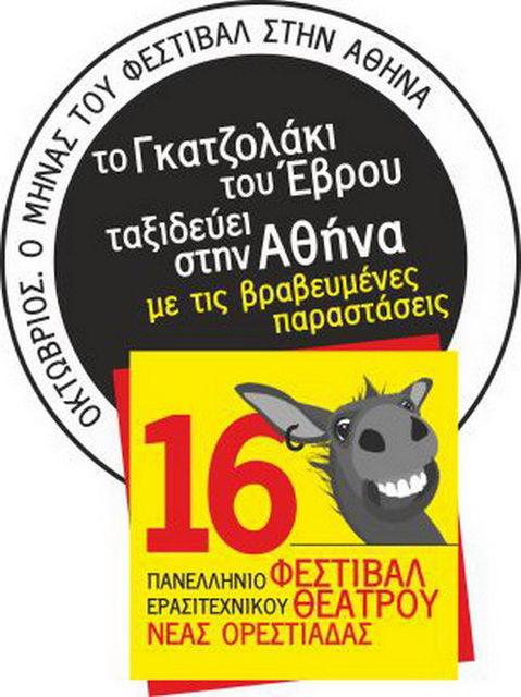 Στην Αθήνα το 16o Πανελλήνιο Φεστιβάλ Ερασιτεχνικού Θεάτρου Νέας Ορεστιάδας
