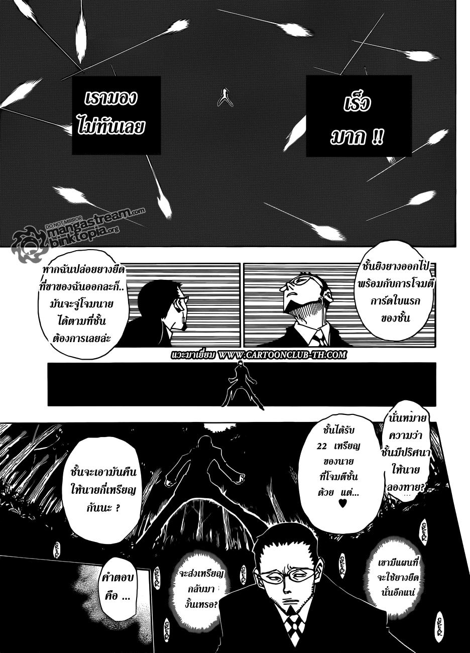 Hunter x Hunter 327 : ปริศนา แปลไทย