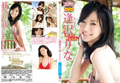 [IV] Rina Aizawa WEEKLY YOUNG JUMP PREMIUM DVD - LINA JUMP