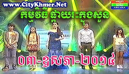 Apsara TV, Pkay Ras Khnong Suon 03-05-2014