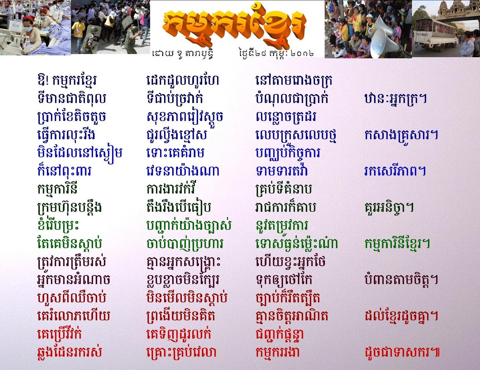 http://4.bp.blogspot.com/-wyZl0DqF7ms/T02XHa9X7hI/AAAAAAAADSc/eldrjIuJljU/s1600/Kamma-kor+Khmer.jpg