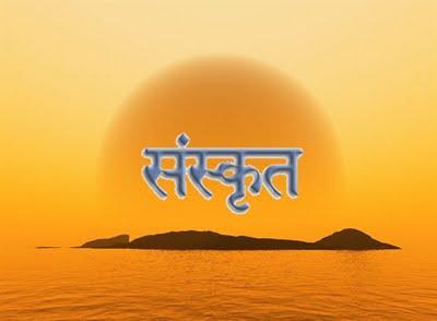 Essay in sanskrit