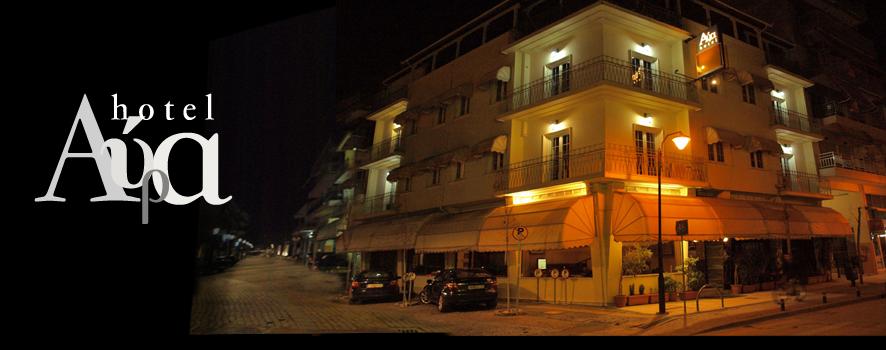 HOTEL ΑΥΡΑ