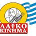 To ελληνικό ζήτημα κι οι εξελίξεις...