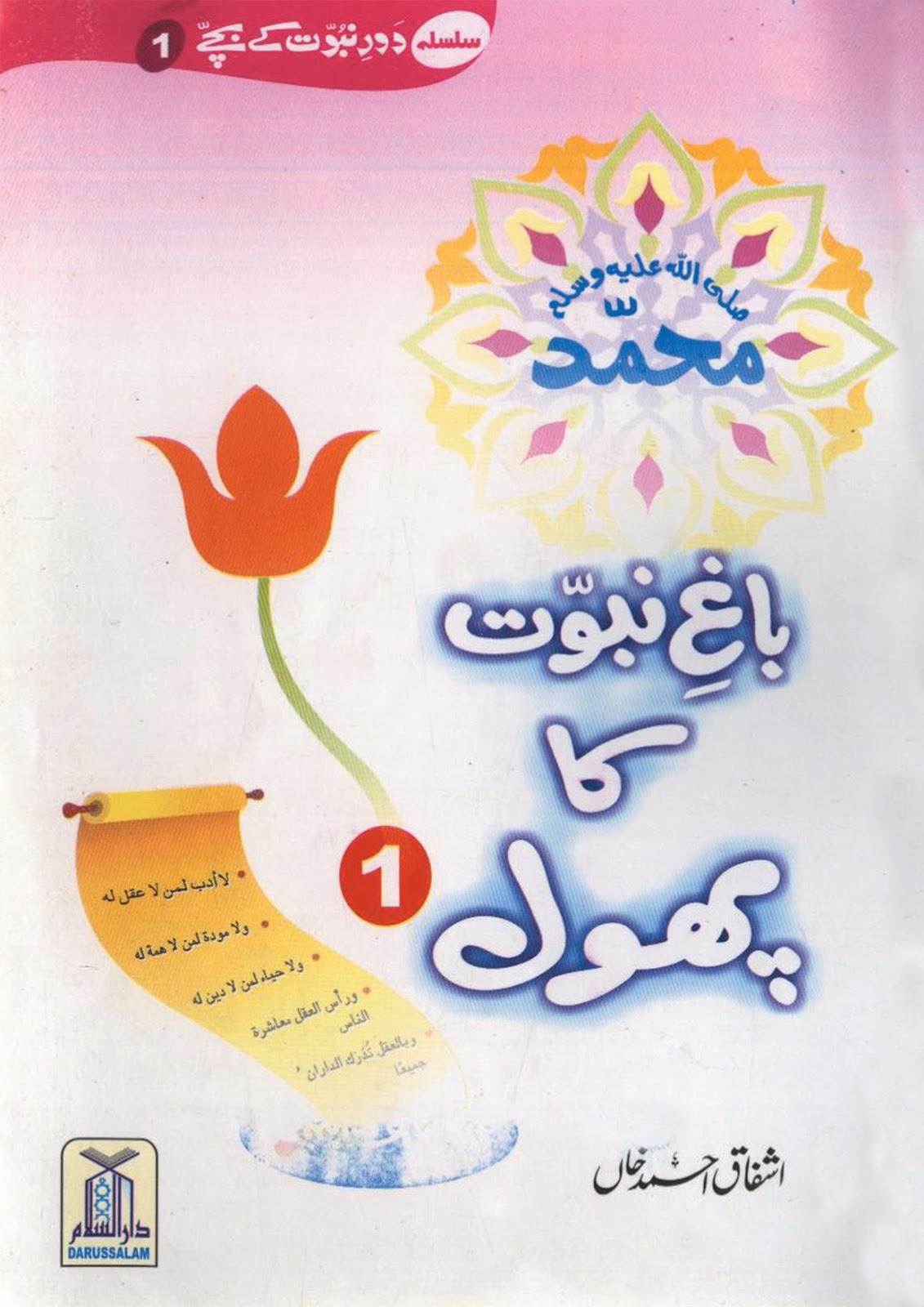 http://urduguru1.blogspot.com/2014/02/dory-nabuwat-ka-phool-1-hasan-ibn-ali-ra.html