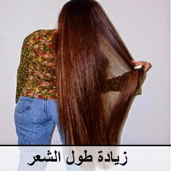 وصفه طبيعيه لزيادة طول الشعر الدكتور سعيد حساسين