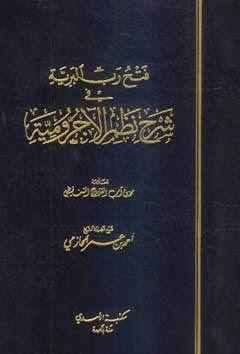 فتح رب البرية في شرح نظم الآجرومية - محمد بن آب القلاوي وأحمد الحازمي pdf