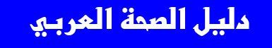 دليل الصحة العربي