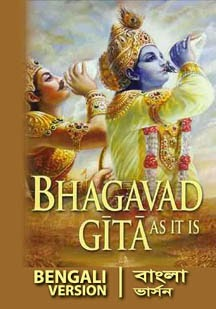 Bhagavad Gita pdf in Bengali full download