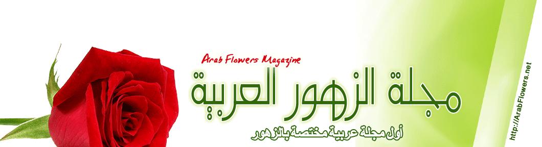 مجلة الزهور العربية Arab Flowers Magazine