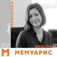 Анна Markovska