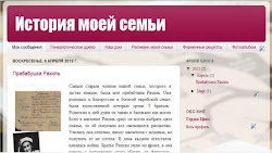 """Блог """"История моей семьи"""" Ефима Гордона"""