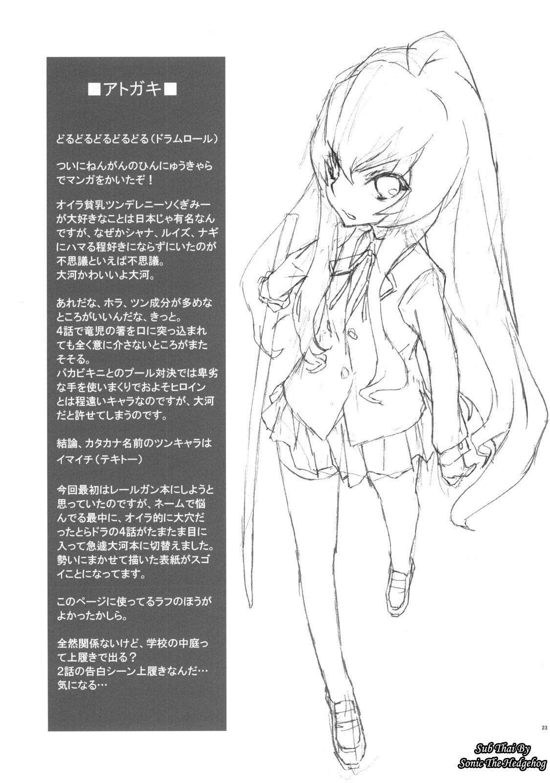 อ่านการ์ตูนออนไลน์One DayAruhi(Toradora!)