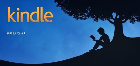 Kindle for PC 日本語対応版