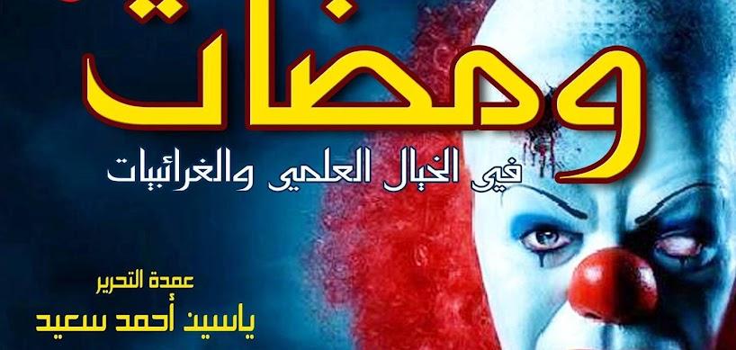 ياسين أحمد سعيد