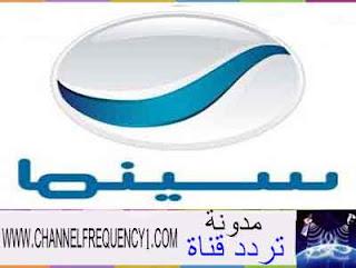 Frequency Rotana Cinema channel on Nilesat