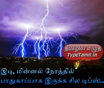 Idi minnal nerathil paadhugappaga irukka sila tips.. Some tips to stay safe during thunder storms ...