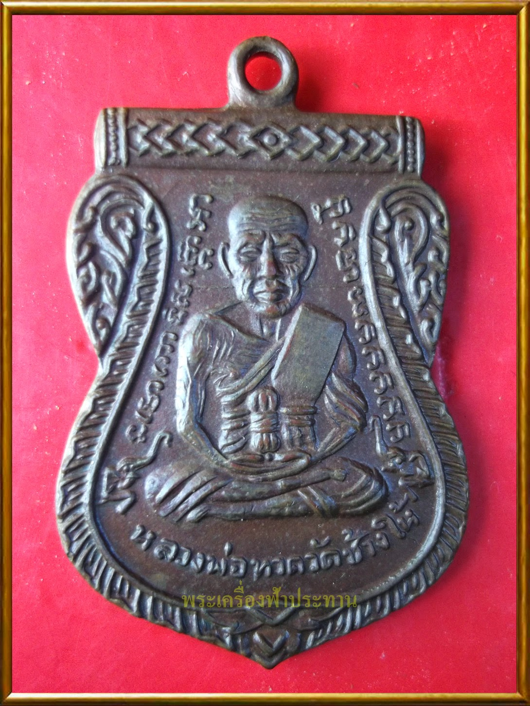 http://tubtimthong-amulet.blogspot.com/2014/10/08.html