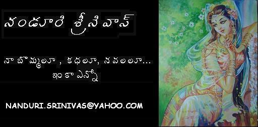 Nanduri Srinivas - నండూరి శ్రీనివాస్