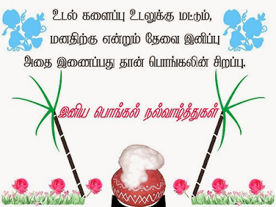 Happy Pongal 2016 HD Greetings Wallpapers Free Download