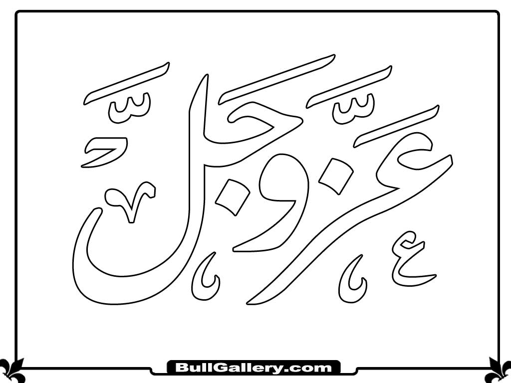 Islamic Coloring Sheets Pages