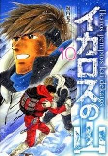 イカロスの山 第01-10巻