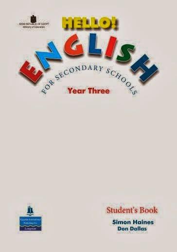 كتاب اللغة الانجليزية للصف الثالث الثانوي ( 2013 - 2014 )