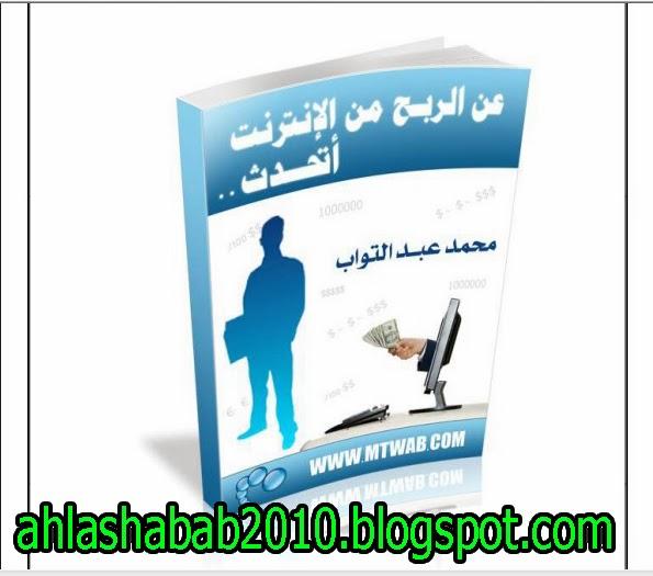 كتاب اليوم-عن الربح أتحدث لمحمد عبدالتواب