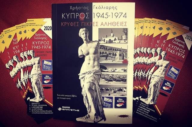 «Κύπρος 1945 – 1974 κρυφές πικρές αλήθειες»