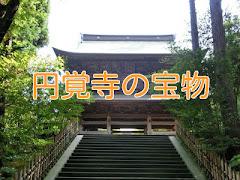宝物風入・円覚寺