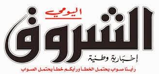 تحميل جريدة الشروق الجزائرية pdf لنهار اليوم مجاني www.echoroukonline.com