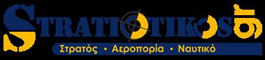 Stratiotikos GR - ΣΤΡΑΤΙΩΤΙΚΟΣ
