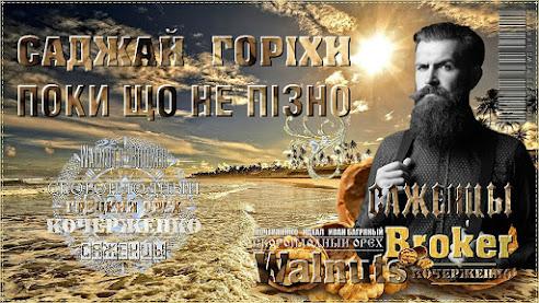 Орех Кочерженко Двигатель орехового бизнеса