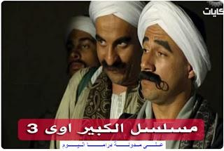 موعد الحلقة السادسة عشر من مسلسل الكبير اوى 3 لاحمد مكى رمضان 2013 ، افضل موقع لمتابعت الحلقة 16 من مسلسل الكبير اوى 3 الجزء الثالث للفنان احمد مكى مواعيد مسلسلات شهر رمضان 2013
