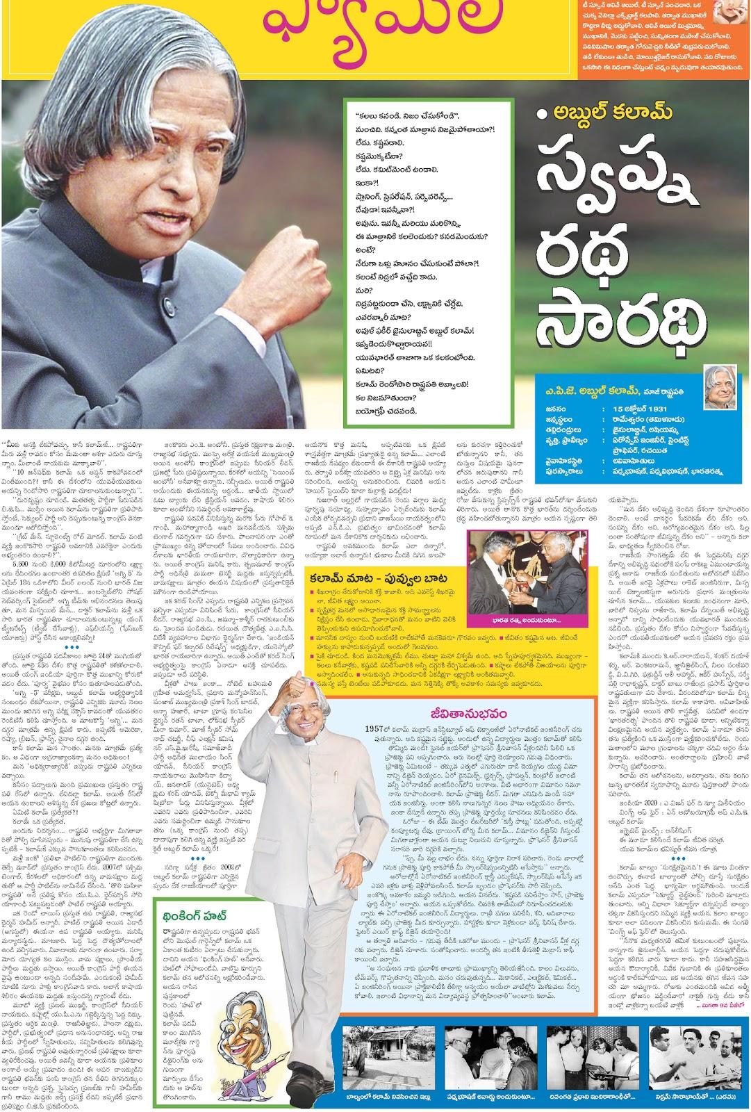 apj abdul kalam biography in hindi pdf free download