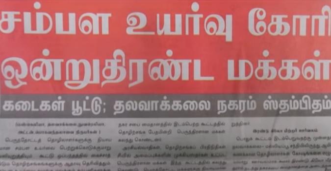 News paper in Sri Lanka : 24-09-2018