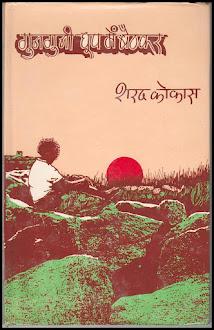 शरद कोकास का पहला कविता संकलन 'गुनगुनी धूप में बैठकर'