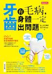 趙醫師的第一本暢銷書!