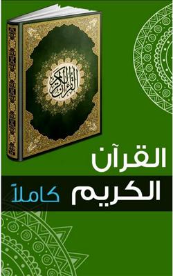 Quran Kareem Android
