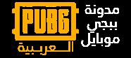 مدونة ببجي موبايل العربية