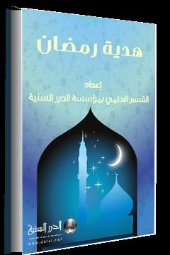 http://koonoz.blogspot.com/2014/06/hadiyat-chaher.html