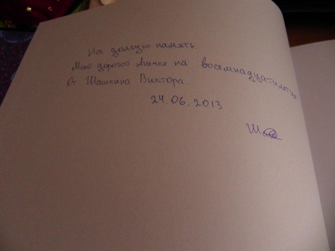 Как подписать книгу в подарок на день рождения другу