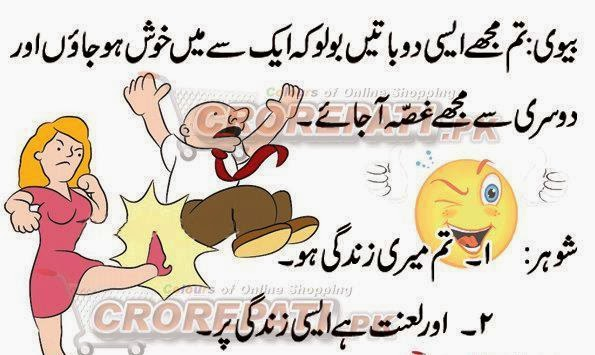 husband and wife quotes in urdu images