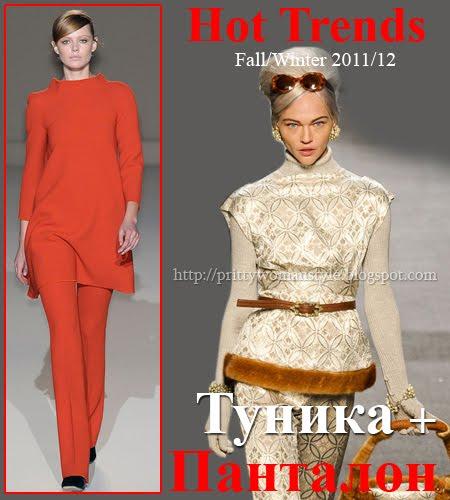 сиво - Облекло, мода, елегантност - Page 3 Tunics%2526Trousers