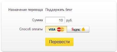 Форма Яндекса для приема платежей на своем блоге